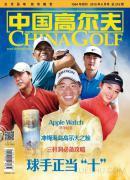 中国高尔夫