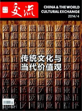 中外交流杂志