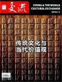 中外交流杂志社