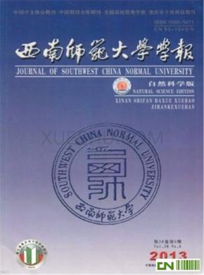 西南师范大学学报杂志
