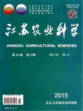 江苏农业科学杂志