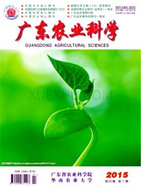 广东农业科学杂志