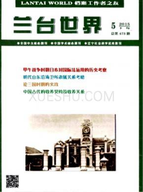 兰台世界杂志