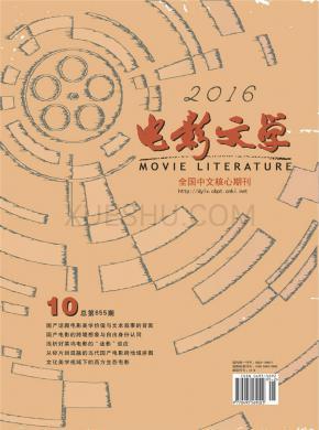 电影文学杂志