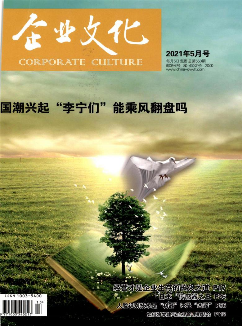 企业文化论文