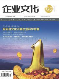 企业文化期刊