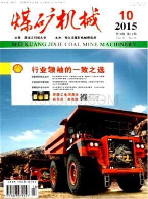 煤矿机械杂志