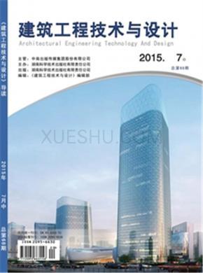 建筑工程技术与设计杂志