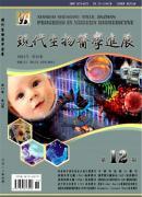 现代生物医学进展