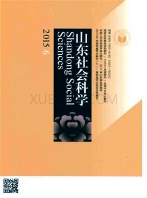 山东社会科学杂志