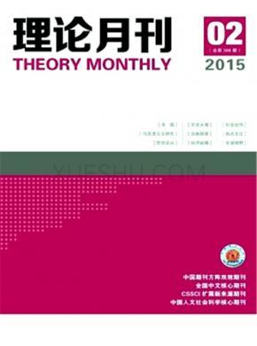 理论月刊杂志