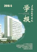 黑龙江教育学院学报