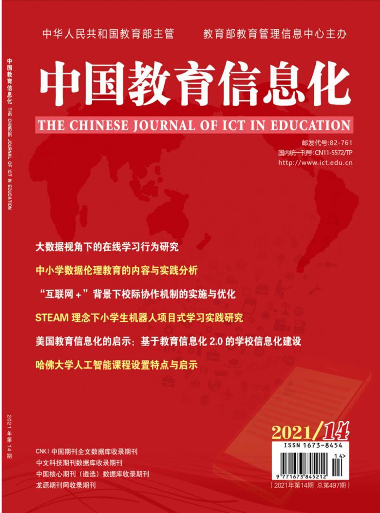 中国教育信息化论文