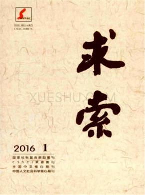求索(永久黑)杂志社