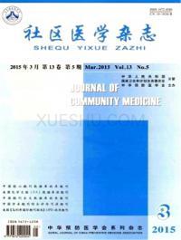 社区医学期刊