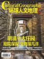 环球人文地理杂志社