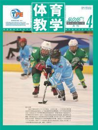体育教学期刊