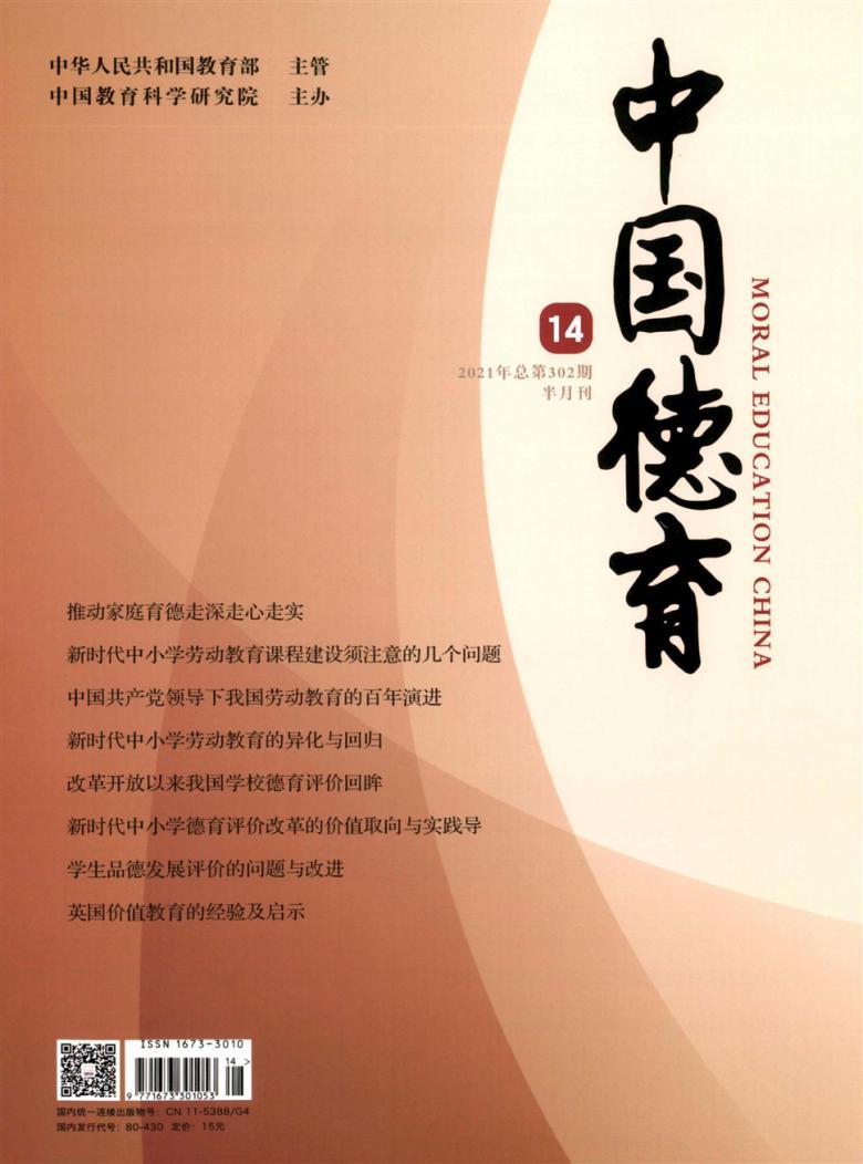 中国德育论文