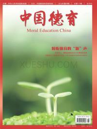 中国德育期刊