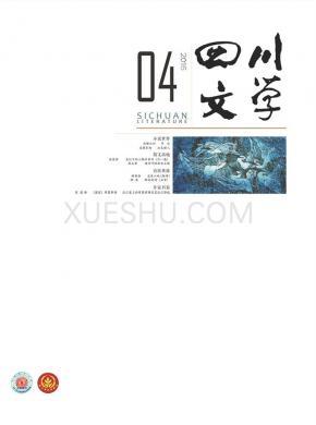 四川文学杂志