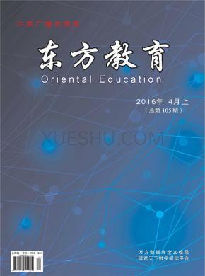 东方教育杂志