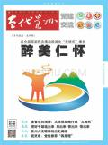 当代贵州期刊投稿
