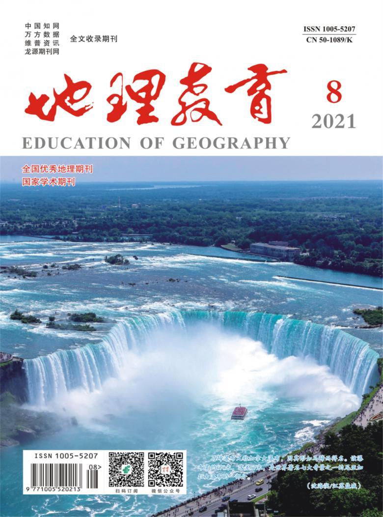 地理教育论文
