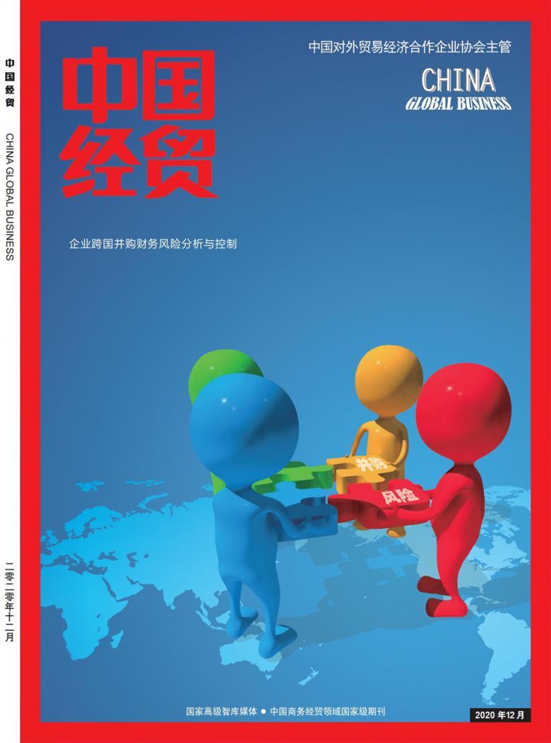 中国经贸杂志社