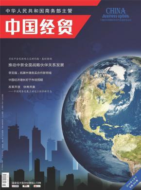 中国经贸杂志