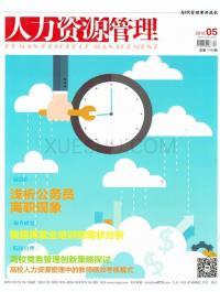 人力资源管理期刊