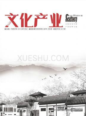 文化产业杂志