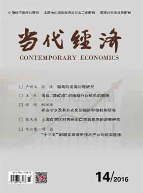 当代经济杂志