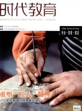 时代教育杂志