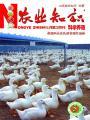 农业知识杂志社