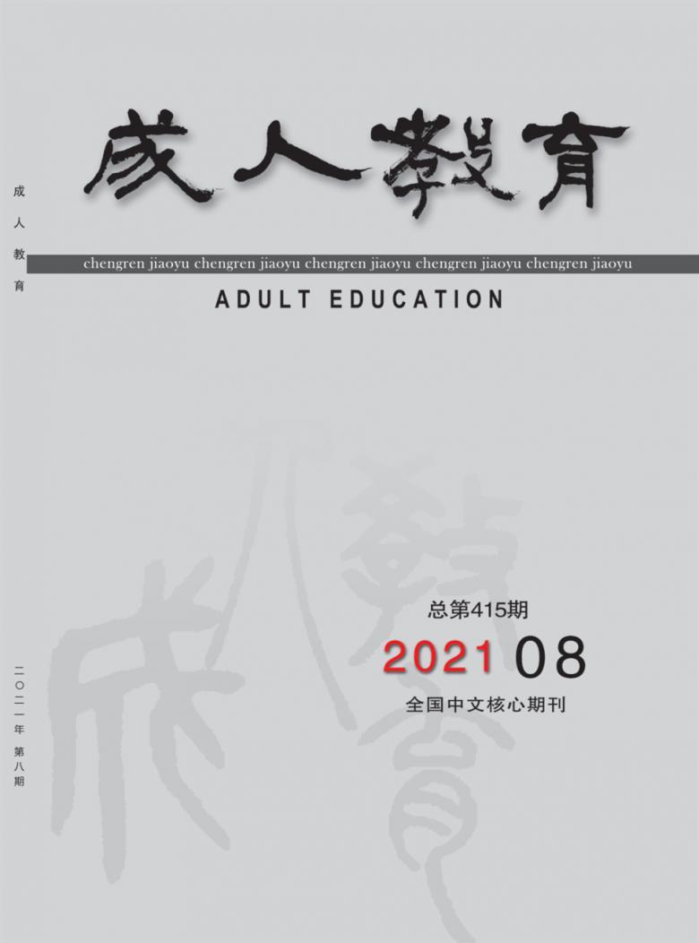 成人教育论文