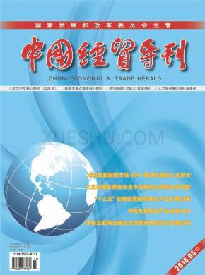 中国经贸导刊杂志