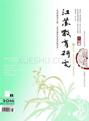 江苏教育研究杂志