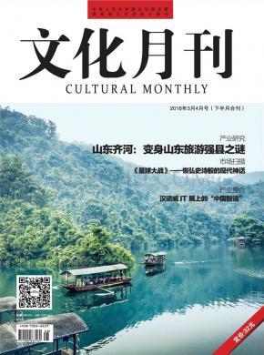 文化月刊杂志