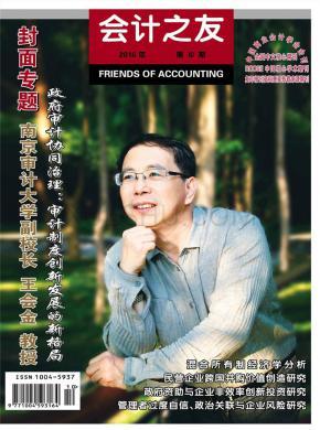 会计之友杂志