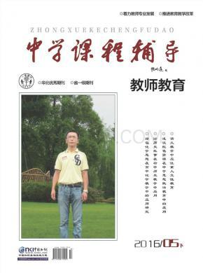 中学课程辅导杂志