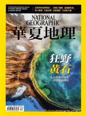 华夏地理杂志