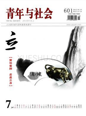 青年与社会杂志