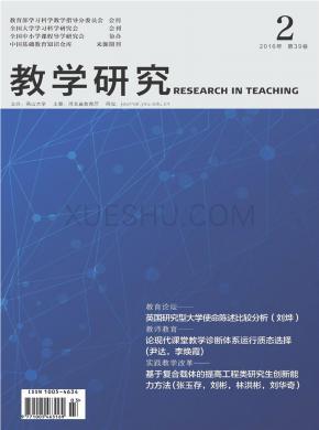 教学研究杂志