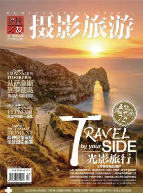 摄影旅游杂志社