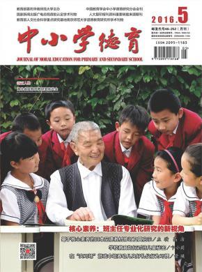 中小学德育杂志