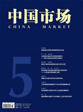 中国市场杂志