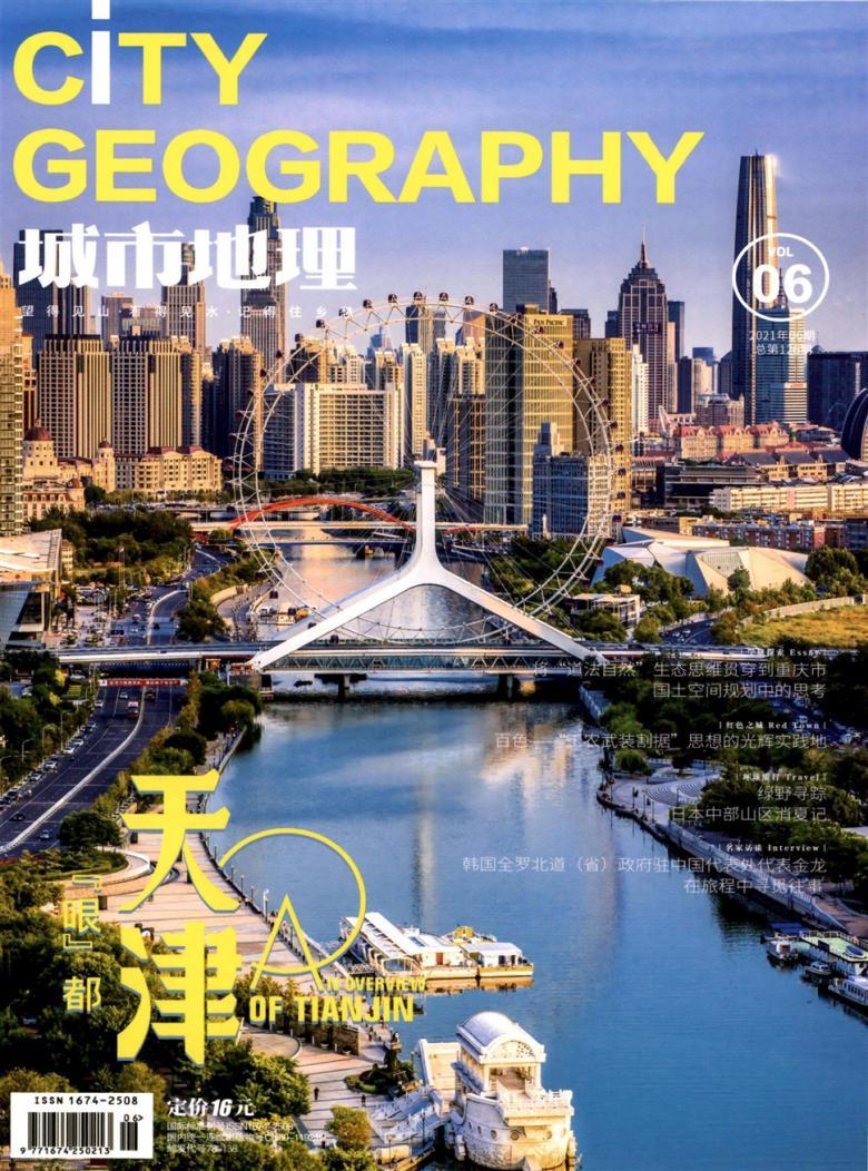 城市地理论文