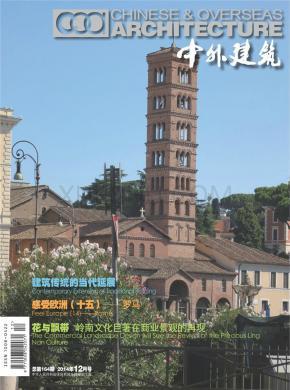 中外建筑杂志