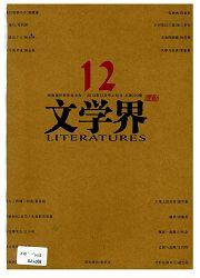 文学界杂志