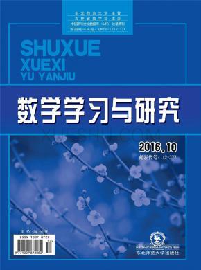 数学学习与研究杂志